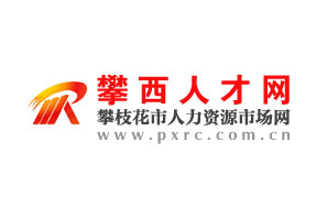 攀西人才网首页_四川志林信息技术有限公司-客户与案例